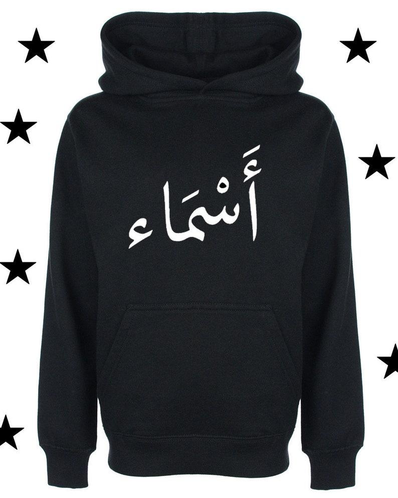 Adults New Arabic Custom Name Personalised white print black Sweatshirt Sweater