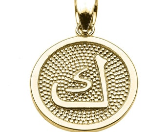 White Gold Arabic Letter daal Initial Charm,Gold Pendant,Arabic Letter,Arabic Lover,Gold Initial,Arabic Initial,Initial Pendant,Arabic