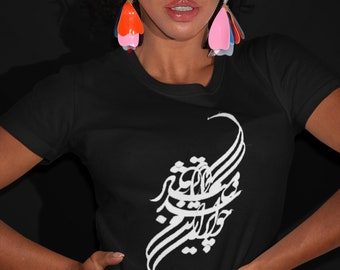 95caf2eb629 Iran - چو ایران نباشد تن من مباد || Persian calligraphy on t-shirts|| Farsi  calligraphy on t-shirts