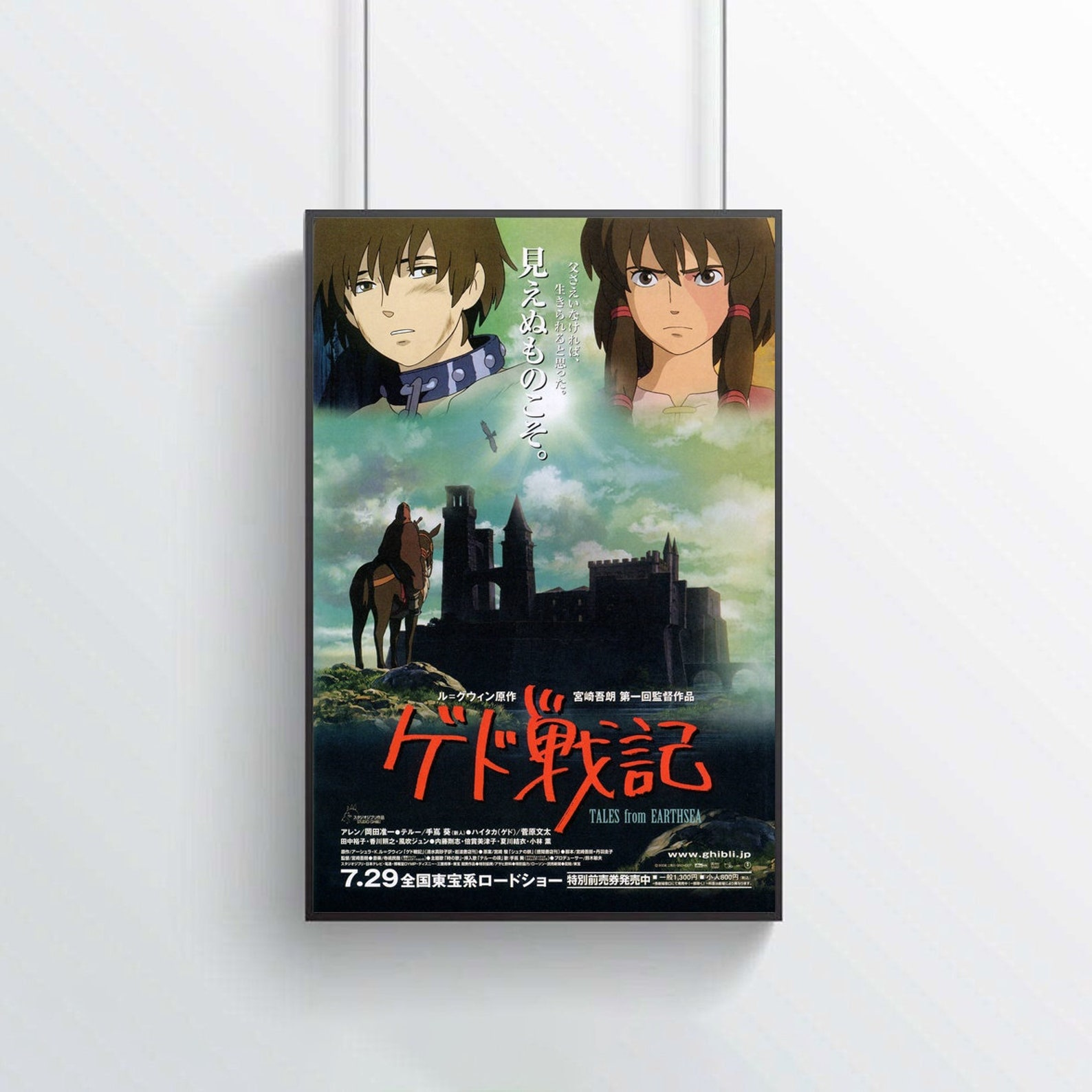 Tales from Earthsea Poster,Movie Poster