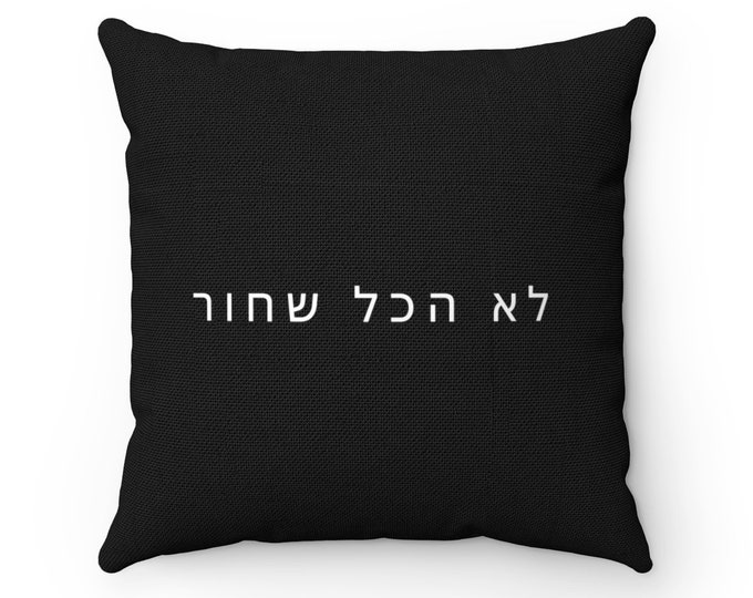 HEBREW Pillow