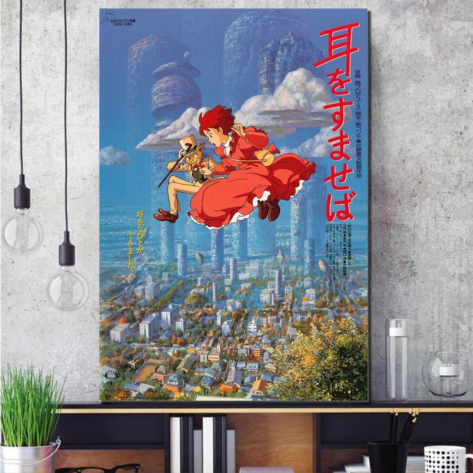 Whisper of the Heart Movie Poster Wall Art