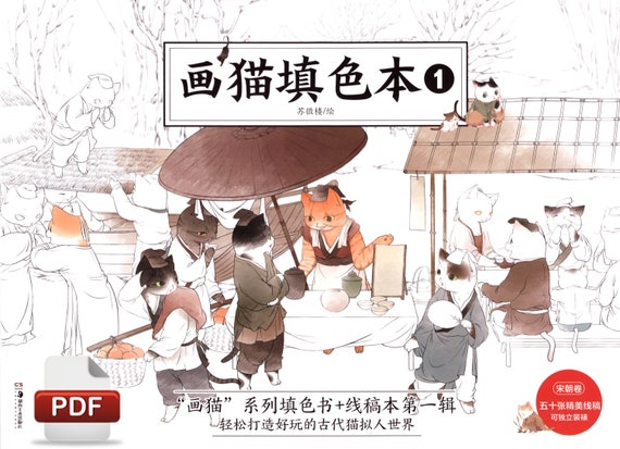 Chinese Colouring Book For Adults Painting Cat Album Pdf Etsy