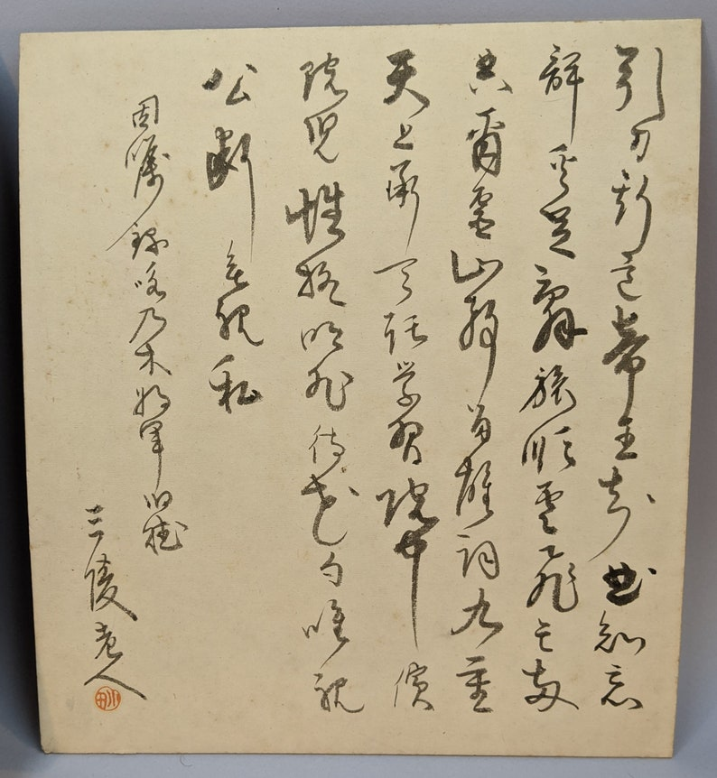 Two 9x9 Shikishi Cards Boards Ink Paintings Drawings on Paper Tokonoma Display Sosho Poetry and Sumi-e Landscape w Trees and Mountains