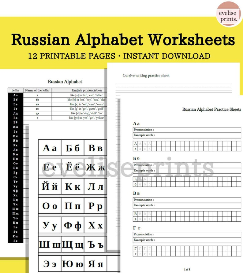 image relating to Russian Alphabet Printable named Russian Alphabet Coach Sheets, Alphabet Charts