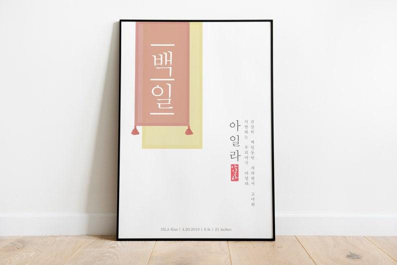 Korean style babybirthday baby 100days welcome Sign customized printable sign \ubc31\uc77c \ub3cc
