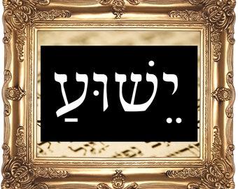 Yeshua Wall Art Instant Digital Download, Unframed, 100% Profit Donated, Yeshua HaMashiach, Christian Gifts, YHWH, Torah, Jesus Wall Art
