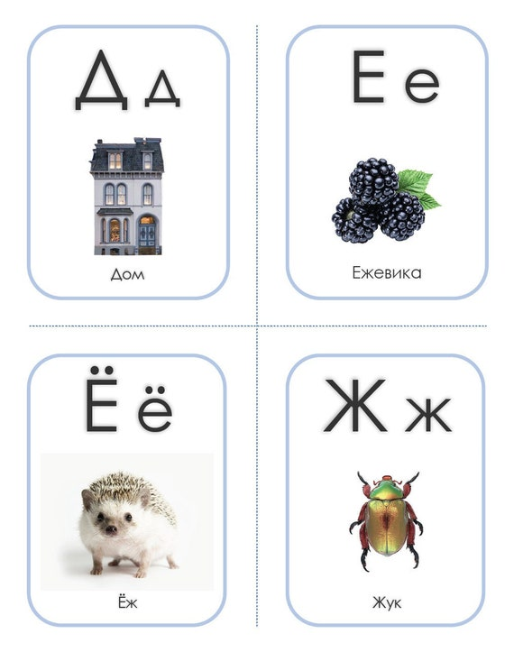 photo relating to Russian Alphabet Printable named Russian Alphabet Flashcards, Printable Fixed