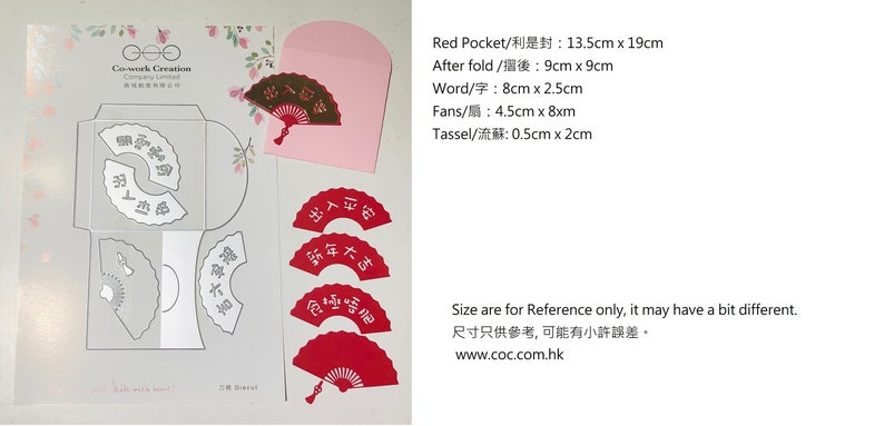chinese new year die cut red pocket making die 2021 Ox year die cut fans design
