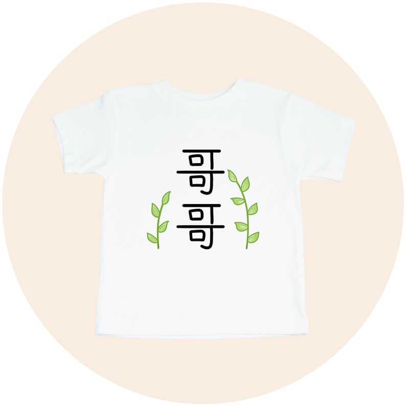Sisters Matching Shirt Big Brother Ge Ge Onesie\u00ae or Tee Cute Matching Sibling Clothes in Chinese Gift or Baby Shower Present