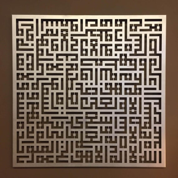 Arabic Calligraphic Metal Art- Kufic Ayatul Kursi - 3 Colors