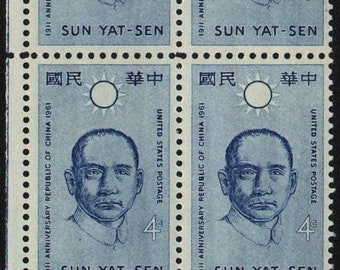 1961 Republic of China Plate Block of 4 US 4c Postage Stamps Mint Never Hinged