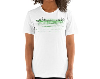 Palestine Short-Sleeve Unisex T-Shirt