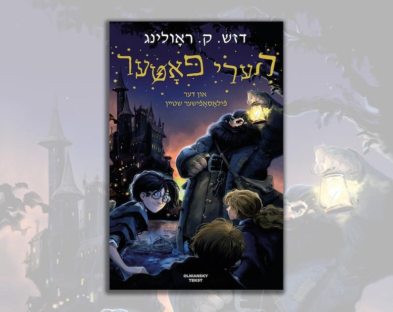 Harry Potter 1 in Yiddish 2nd ed image 0
