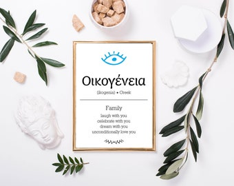 """Oikogenia  """" Greek word for FAMILY """" Digital word download / Home Decor/ Greek gallery wall inspiration/ Greeting card Family"""