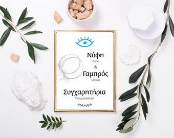 Bride & Groom Greek Words downloadable and printable  wall art / greeting card/ Bridal Shower