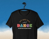 Dance to the Beat of Your Heart, The Band's Visit Shirt, Hebrew, Arabic, Broadway Show, Musical Theater, Move Your Feet, Rhythm of Love