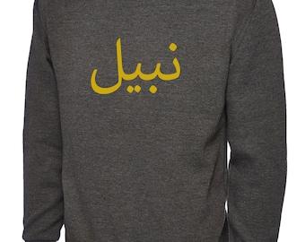 Arabe nom Sweat-shirt Unisexe Personnalisé personnalisé Pull Cadeau D/'Anniversaire Idée