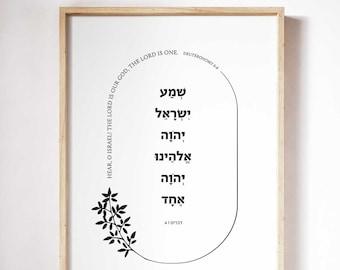 Hebrew Prayer Etsy