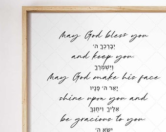 Minimalistic Hebrew - English Priestly Blessing, Numbers 6:24-26, Bible Verse Wall Art Print, May God Bless You and Keep You, Hebrew Prayer