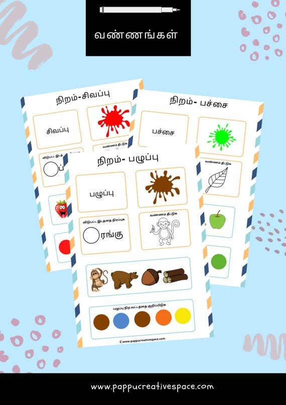 Tamil Digital Printable Worksheets For Kids Tamil Colours Etsy
