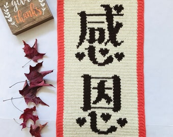 Give Thanks Chinese Calligraphy Wall Hanging Crochet Pattern, Tapestry Crochet, Crochet Wall Hanging, Crochet Home Decor