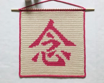 Miss You Chinese Calligraphy Wall Decor Crochet Pattern, Crochet Wall Hanging, Tapestry Crochet, Crochet Home Decor