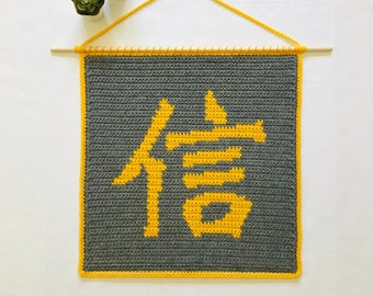 Faith Chinese Calligraphy Wall Decor Crochet Pattern, Crochet Wall Hanging, Tapestry Crochet, Crochet Home Decor