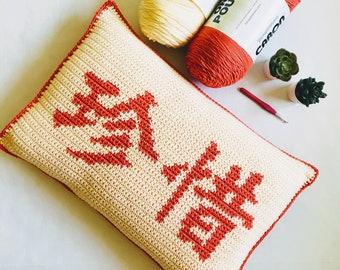 Cherish Chinese Calligraphy Pillow Cover Crochet Pattern, Crochet Pillow Cover, Tapestry Crochet, Home Decor