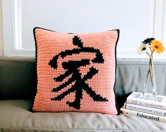 Home Chinese Calligraphy Pillow Cover Crochet Pattern, Crochet Pillow Cover, Tapestry Crochet, Home Decor