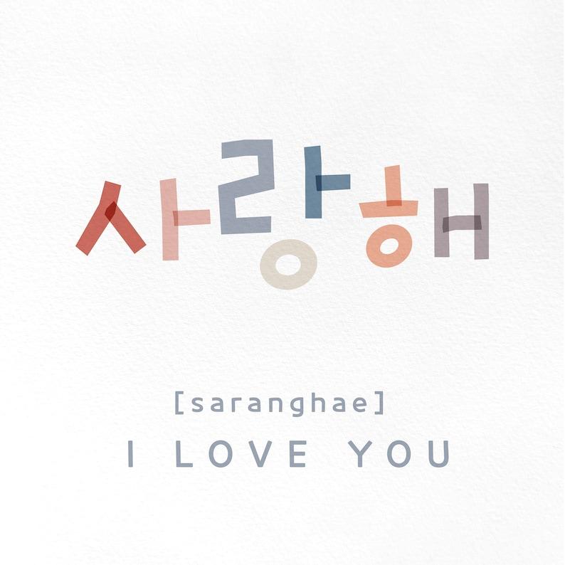 Liebe Auf Koreanisch