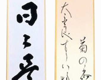 Japanese calligraphy - hand drawn - japanese paper