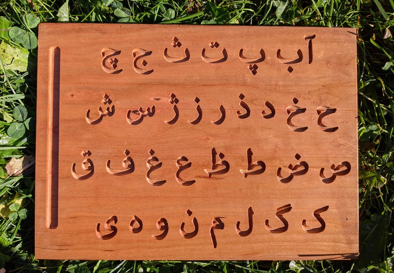 Persian Farsi Alphabet Tracing Board optional: numbers on back wooden alphabet board wooden Persian toy Persian Montessori