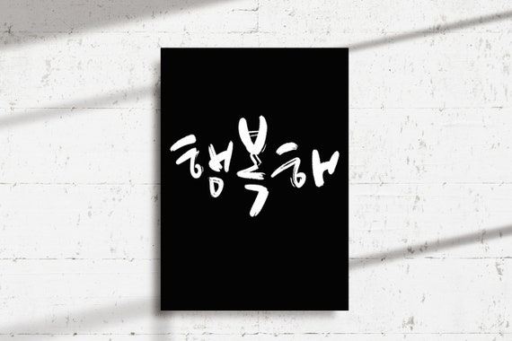 Digital print Printable wall art Instant download Typography Inspirational Quote Korean art Black and white decor Hangul poster