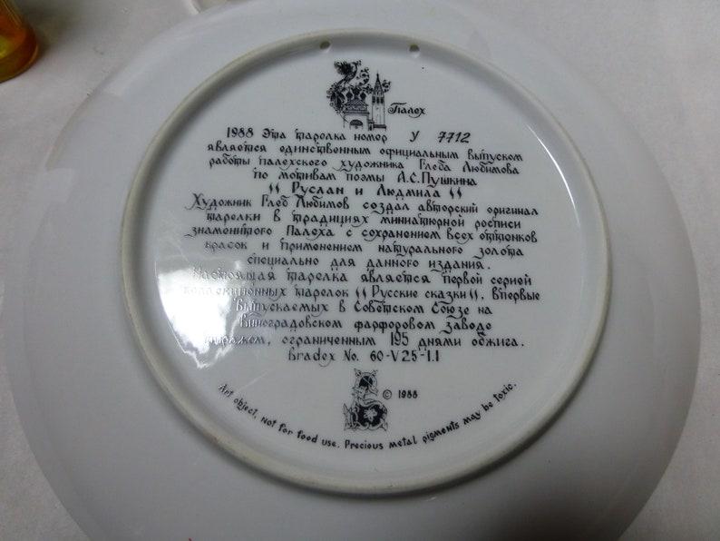 Tianex Russian Collector Plate 1988 Bradex No 60-V25-1.1-7-12 Dia.