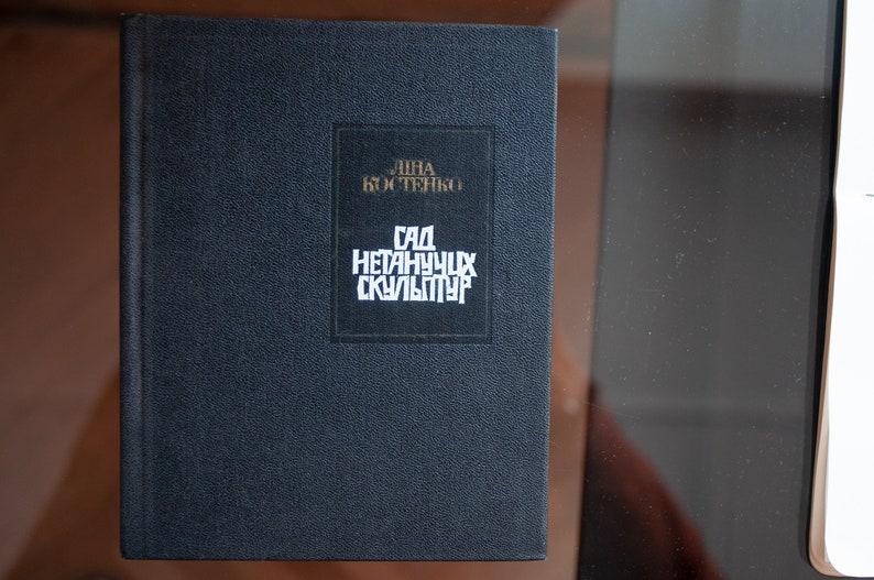 1980s Vintage Ukrainian Book poetry by Lina Kostenko black image 0