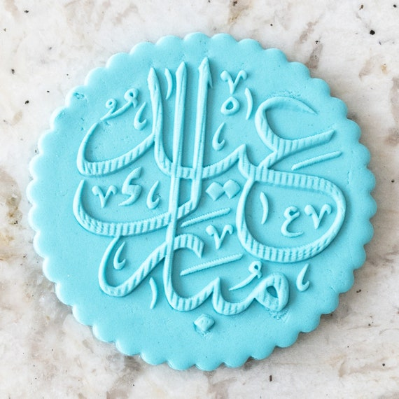 Eid Mubarak Arabic Biscuit Cookie POPup Embosser Stamp Fondant Cake Decorating Icing Ramadan