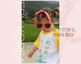 Learn & Wear your Korean T-shirts!