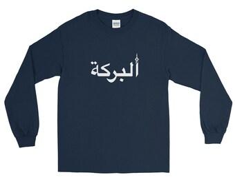 NO PAIN NO GAIN Islamic ArabicMen T Shirts Gold All sizes colors