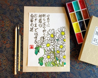 Etegami with wood frame. Traditional Japanese Watercolor Maiko Geisha Japanese Painted Letter