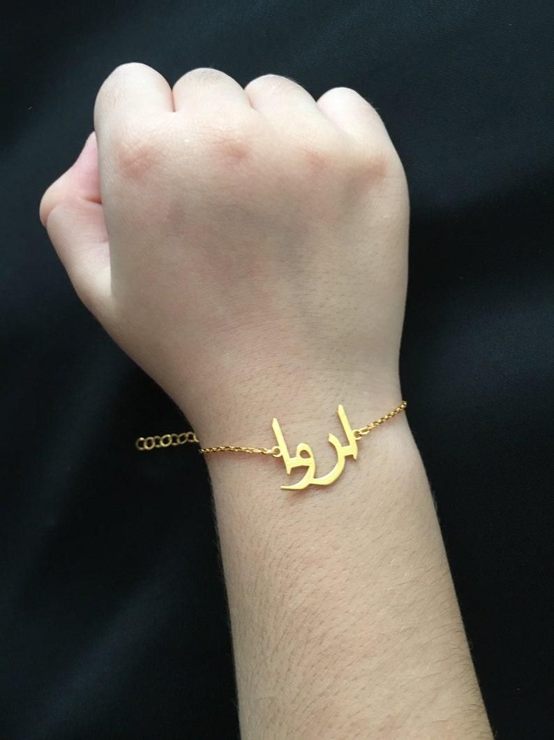 For Kids Perfect Gift For Her Gift For Mom Arabic Name Bracelet Mom /& Kid Bracelet Name Bracelet For Women Gold Bracelet