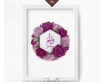 Custom Arabic calligraphy name, name wall art, Arabic baby name