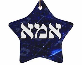 Hebrew Word Art His Jewish Designer Beverage Tumbler Stainless Steel with Black Coating