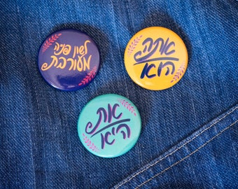 Pronoun Pin - They/them, he/him, she/her, Hebrew Button Pins