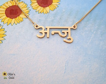 Small Sanskrit 18K Gold Plated Necklace