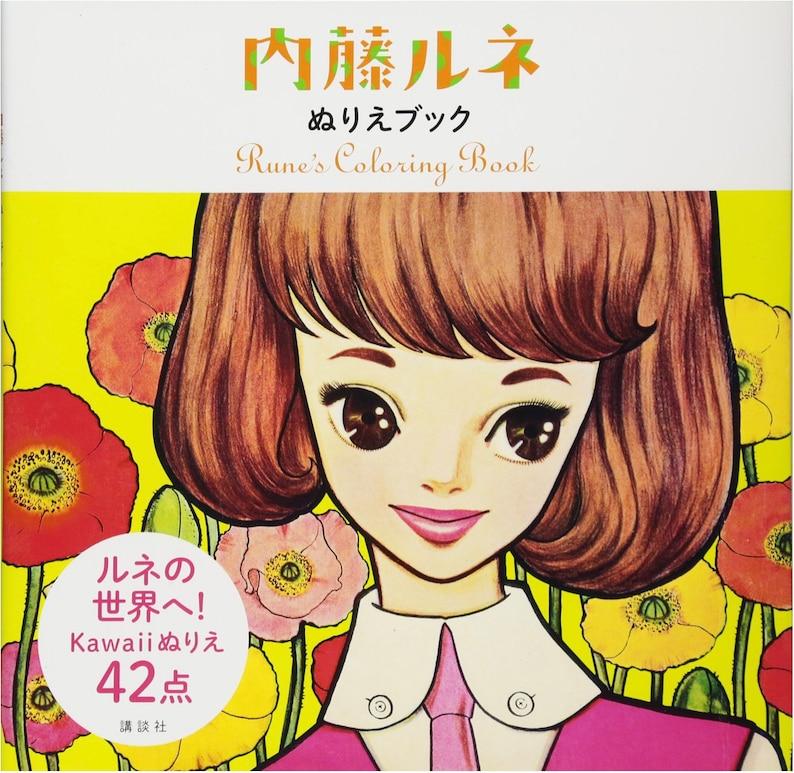 Rune Naito Japanese Coloring Book Rune/'s Coloring Book