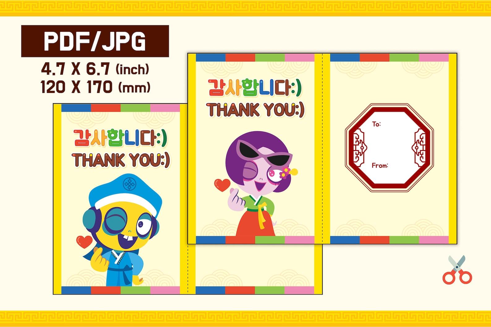 printable korean thank you carddigital  etsy