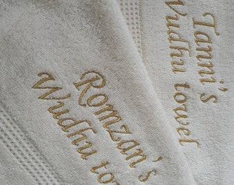 Personalised on the go Wudhu towel Wudu islamic reminder face flannel muslim gift towel Bismillah wedding nikah arabic bengali rahman salah