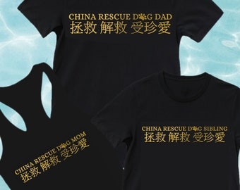 GOLD FOIL China Rescued Dog T-Shirt and Tank