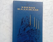 Hope Star, Vintage Soviet Russian Book, USSR, 1983, in Russian, Decembrist Kondraty Ryleev, Biography, Russian History, for Children